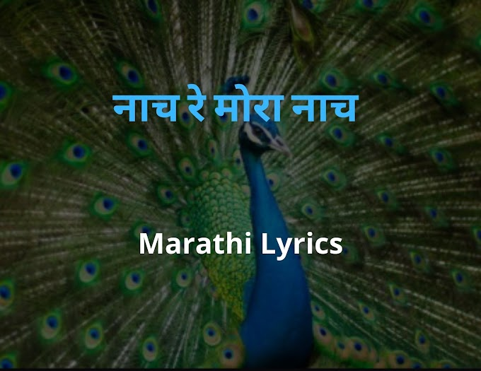 Nach Re Mora Ambyachya Vanat Lyrics