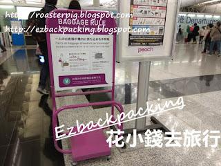 樂桃航空手提行李限制