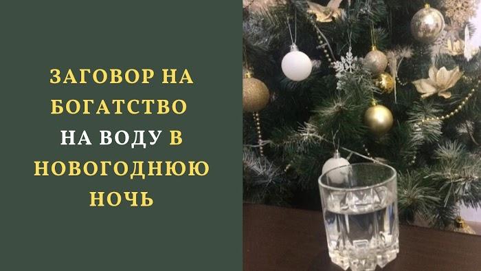 Сильный заговор на богатство на воду в Новогоднюю ночь