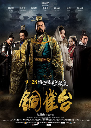 The Assassins 2012