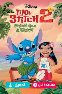 مشاهدة وتحميل فيلم ليلو وستيتش Lilo & Stitch 2: Stitch Has a Glitch 2005 مترجم عربي