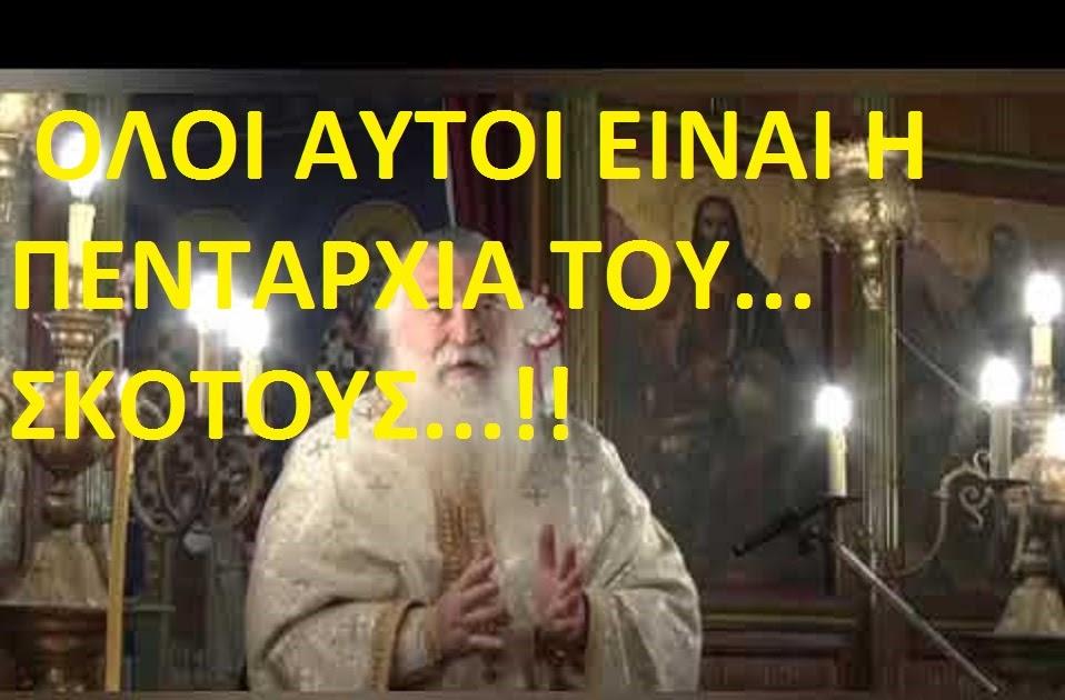ΣΟΚΑΡΕ ΠΡΙΝ 5΄ΛΕΠΤΑ Ο ΑΓΙΟΣ ΕΝ ΖΩΗ Πατήρ Ελπίδιος...!!''ΕΛΛΗΝΕΣ ΟΡΘΟΔΟΞΟΙ  ΑΔΕΛΦΟΙ ΜΟΥ ΑΠΟΚΑΛΥΦΘΗΚΑΝ ΑΥΤΟΙ ΠΟΥ ΚΙΝΟΥΝ Τα σχέδια της πενταρχίας του  ΣΚΟΤΟΥΣ....!!ΜΗΝ ΠΛΑΝΗΘΗΤΕ...!!ΜΗΝ ΤΟΥΣ  ΠΙΣΤΕΥΕΤΕ...!!ΜΕΤΑΝΟΕΙΤΕ...!!ΑΓΩΝΙΣΤΕΙΤΕ...!!Ο ΘΕΟΣ ΜΕΘ ΗΜΩΝ ...