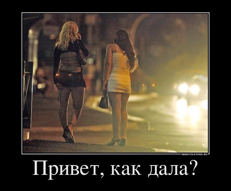 Прикол про проститутку проститутки зеленограда вызов