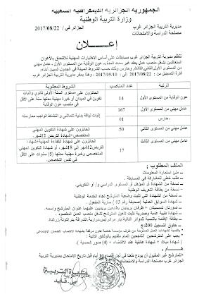 اعلان عن توظيف في مديرية التربية لولاية الجزائر غرب أوت 2017