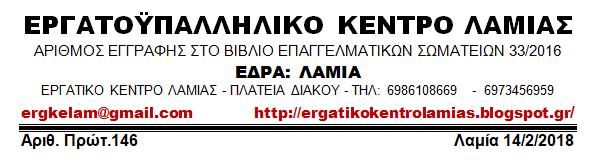 ergatiko