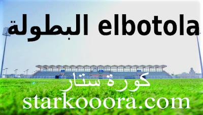 البطولة elbotola للبث الحصري لجميع مباريات اليوم - كورة ستار