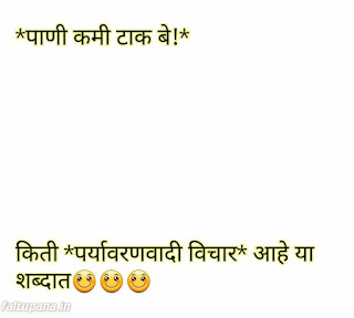 Marathi Jokes Image