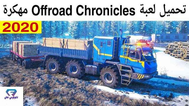 تحميل لعبة Offroad Chronicles مهكرة للاندرويد اخر اصدار 2020