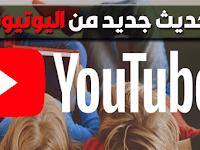 اليوتيوب سيبدا بتعطيل التعليقات على جميع مقاطع الفيديو التي تعرض الأطفال