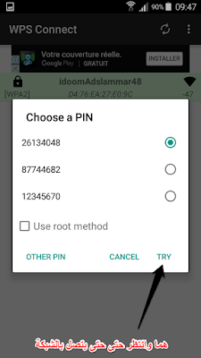 تطبيق WPS Connect كامل للأندرويد, تطبيق WPS Connect مكرك, تطبيق WPS Connect عضوية فيب