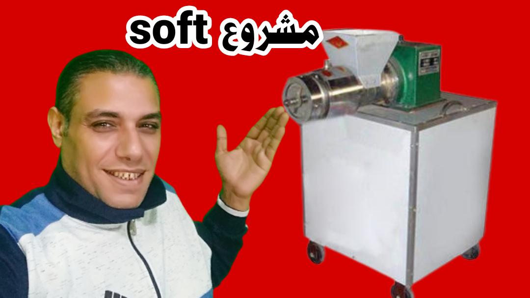 ماكينة تصنيع المكرونة