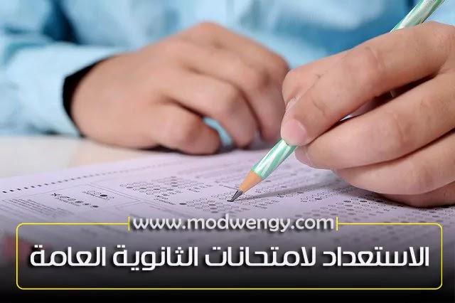 كيفية الاستعداد لامتحانات الثانوية العامة نصائح وزارة التربية والتعليم