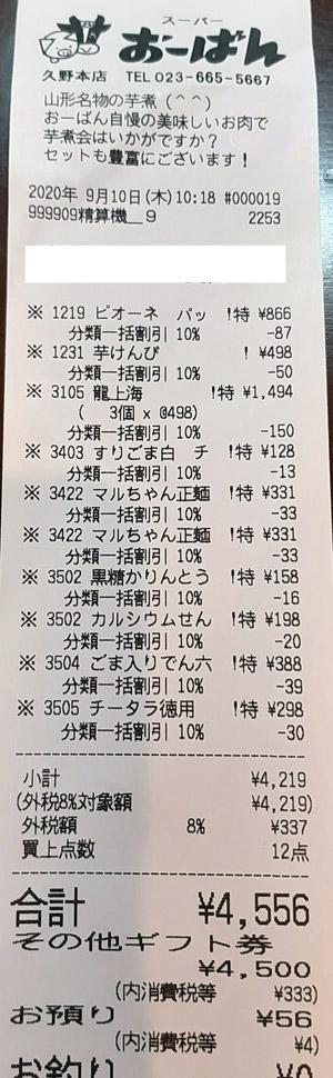 おーばん 久野本店 2020/9/10 のレシート