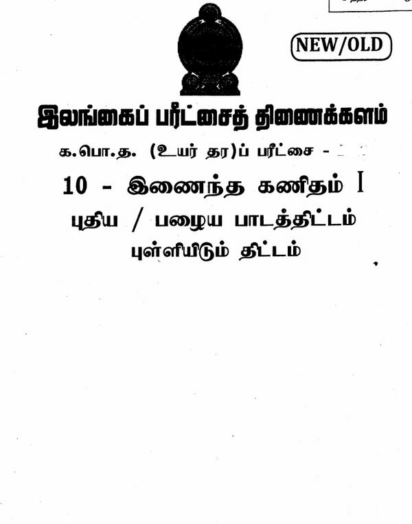 G.C.E A/L Combined Mathematics Past Paper-2019 Sri Lankan Examination Department