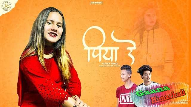 Piya Re mp3 Song Download Rohini Dogra ~ Gaana Himachali