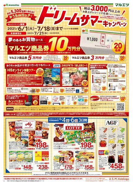 6月4日〜6月13日 チラシ情報 マルエツ/越谷レイクタウン店