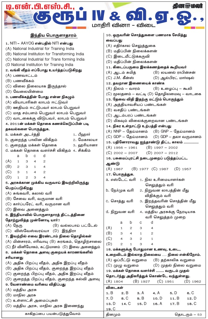 TNPSC Group 4 Economics Questions Tamil (Dinamalar Jan 9, 2018) Download as PDF