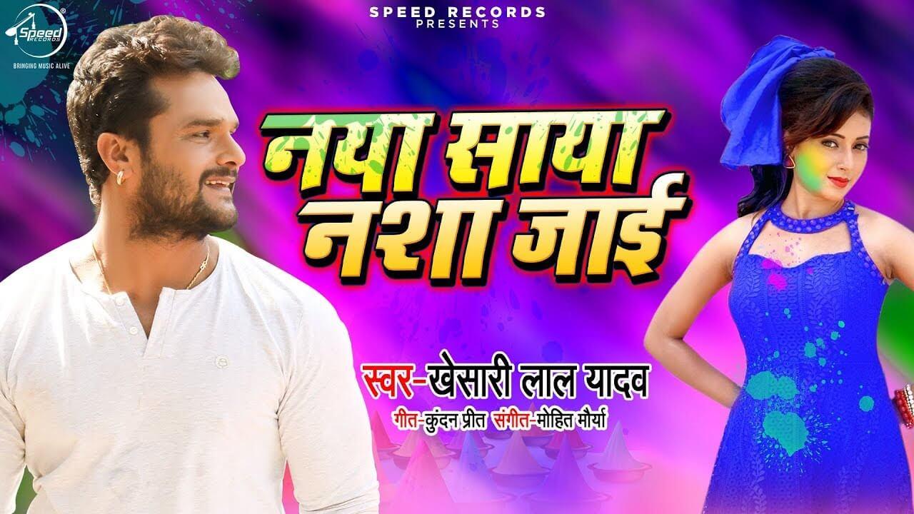Naya Saya Nasha Jai lyrics in Hindi