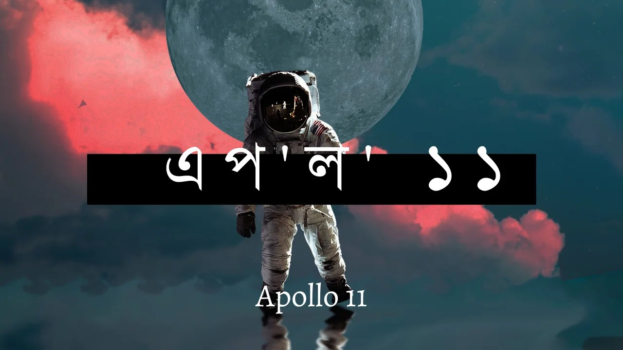 [Apollo 11] এপ'ল' ১১