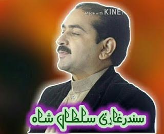 Ghazi Sultan Shah New pashto mp3 song 2020