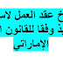 انفساخ عقد العمل لاستحالة التنفيذ وفقا للقانون العمل الإماراتي