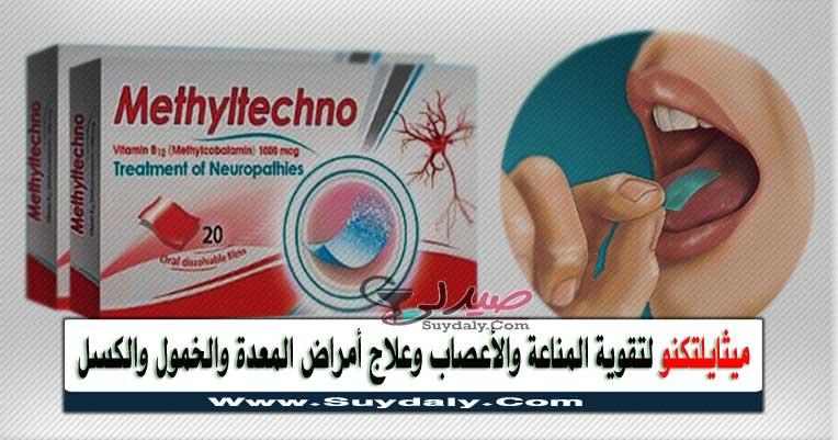ميثايلتكنو Methyltechno فيتامين B12 فيلم لتقوية الأعصاب فوائده وأضراره والسعر في 2021