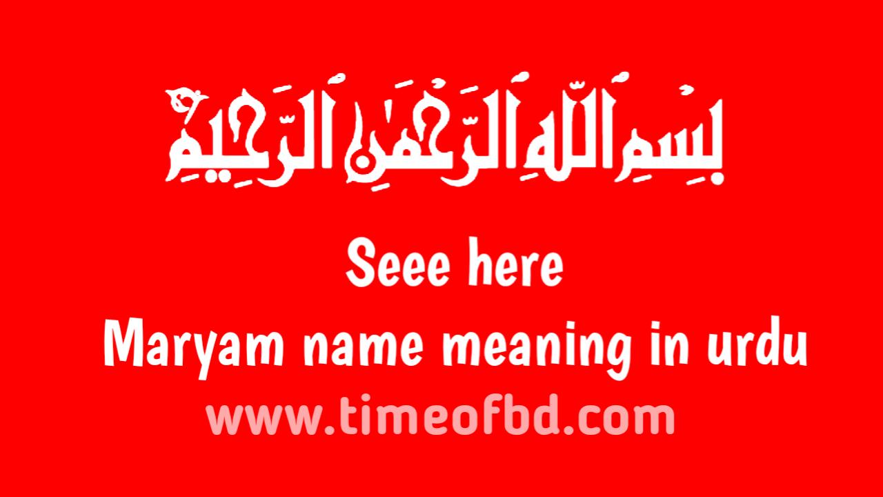 Maryam name meaning in urdu, مریم نام کا مطلب اردو میں ہے