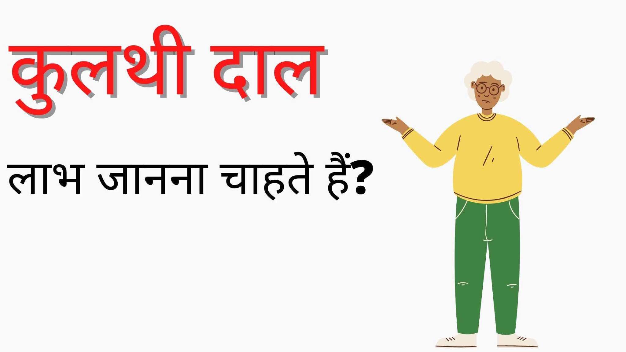 kulthi-dal-in-hindi
