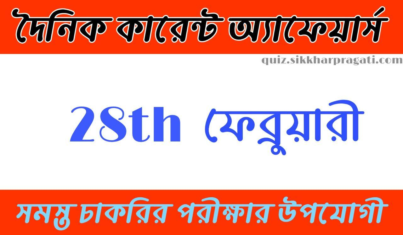 Daily Current Affairs In Bengali and English 28th February 2020 | for All Competitive Exams