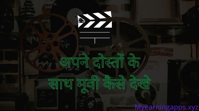 अपने दोस्तों के साथ मूवी कैसे देखे हिंदी में जाने