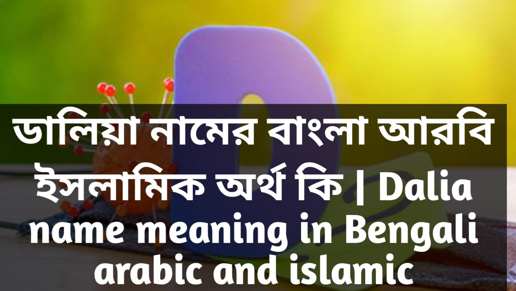 Dalia name meaning in Bengali, ডালিয়া নামের অর্থ কি, ডালিয়া নামের বাংলা অর্থ কি, ডালিয়া নামের ইসলামিক অর্থ কি,