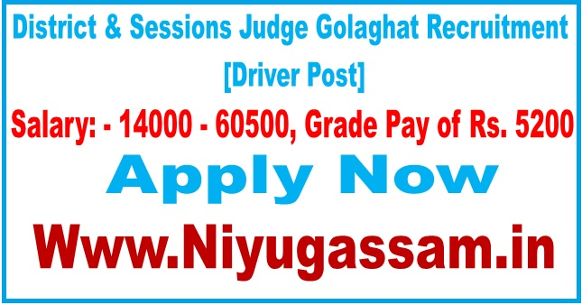 District & Sessions Judge Golaghat Recruitment [Driver Post]