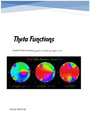 دوال ثيتا جاكوبي Jacobi Theta Functions