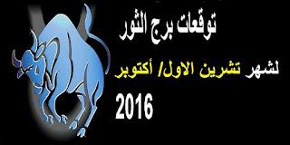 توقعات برج الثور لشهر تشرين الاول/ اكتوبر 2016