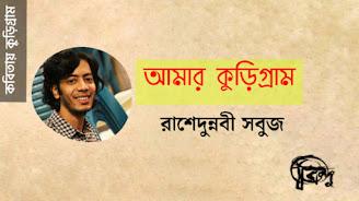 কবিতায় কুড়িগ্রাম। রাশেদুন্নবী সবুজ। আমার কুড়িগ্রাম। Kurigram poems