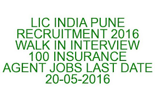 LIC INDIA PUNE RECRUITMENT 2016 WALK IN INTERVIEW 100 INSURANCE AGENT JOBS LAST DATE 20-05-2016