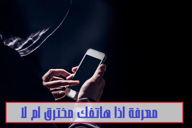 كيف تعرف ان هاتفك مخترق بطريقة سهله ( 2021 )