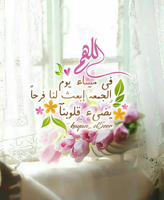 مدونة رمزيات اللهم في مساء يوم الجمعه إبعث لنا فرحاً يضيء قلوبنا