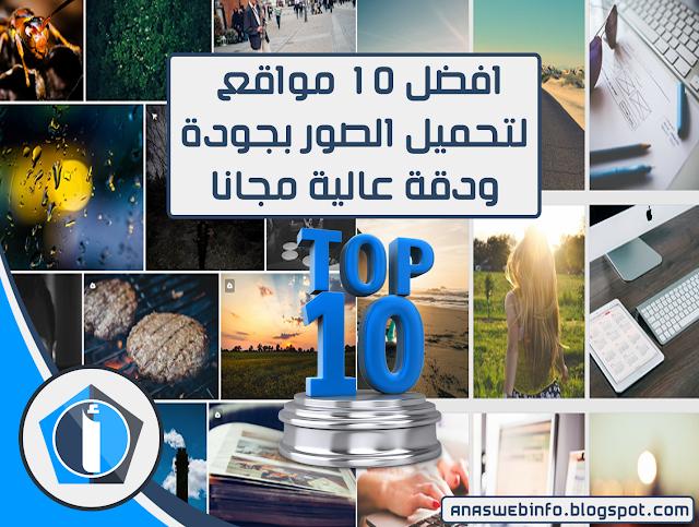 افضل 10 مواقع لتحميل الصور بجودة ودقة عالية مجانا