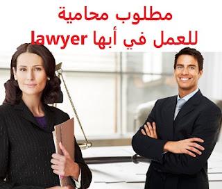 وظائف السعودية مطلوب محامية للعمل في أبها lawyer