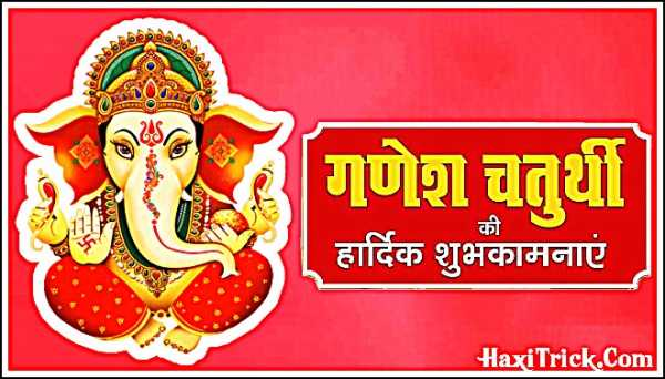 Ganesh Chaturthi Information In Hindi