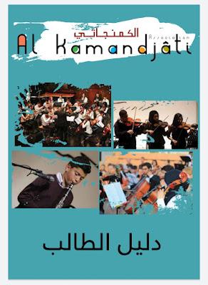 الكمنجاتي دليل الطالب pdf Al kamandjati