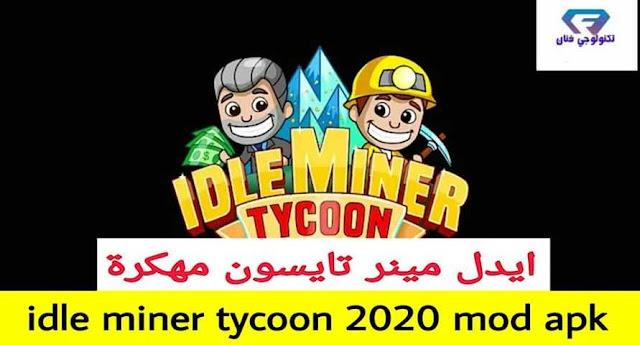 تحميل لعبة ايدل مينر تايسون 2020 Idle Miner Tycoon مهكرة للاندرويد