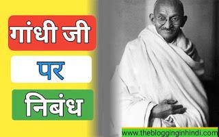 महात्मा गाँधी जी पर निंबध | essay on mahatma Gandhi ji in Hindi