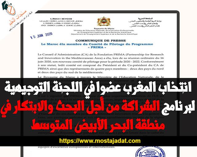 انتخاب المغرب عضوا في اللجنة التوجيهية لبرنامج الشراكة من أجل البحث والابتكار في منطقة البحر الأبيض المتوسط