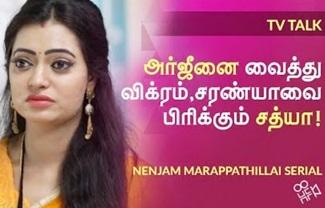 Nenjam Marapathillai Serial, Vijay Tv | HOWSFULL