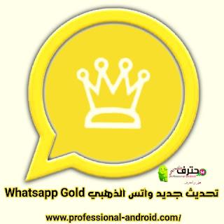 تحديث جديد واتس الذهبي 2021 اخر اصدار 50.Whatsapp Gold Apk 9   تنزيل واتس اب الاصفر ضد الحظر