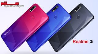 مواصفات و مميزات هاتف ريلمي Realme 3i مواصفات ريلمي 3 اي Realme 3i  هاتف/جوال/تليفون ريلمي Realme 3i  الامكانيات و الشاشه ريلمي  OPPO Realme 3i