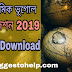 Madhyamik 2019 Geography Suggestion   Best Suggestion on Geography for MP 2019    with sure common