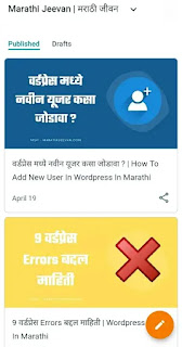 How To Do blogging From Mobile Phone In Marathi